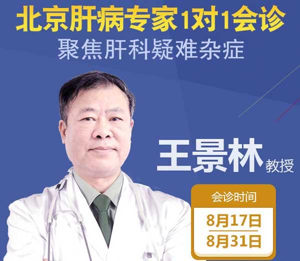 河南省医药院附属医院专家会诊开启,北京302医院王景林教授等您来约