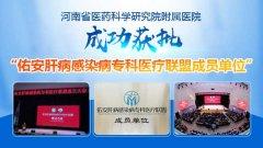 河南省医药科学研究院附属医院成功
