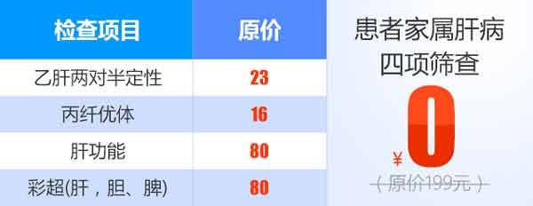 河南省医药院附属医院部署开展\查肝·春季行动\——肝病检查大额补贴正在发放