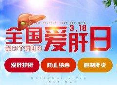 全国爱肝日!3月18-24日,京沪豫肝病