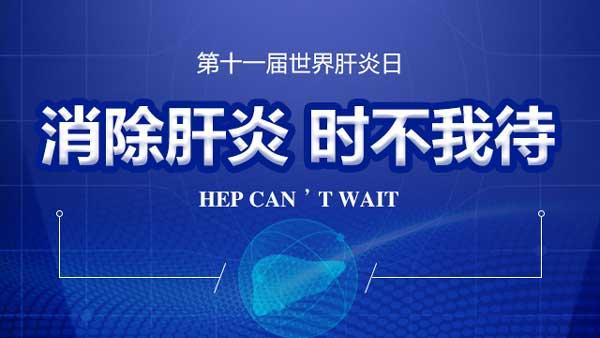 河南省医药院百人名医会诊专项行动仅剩最后3天,乙肝/丙肝筛查0元