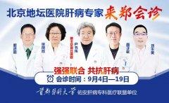 限号预约!北京肝病专家卢书伟携手